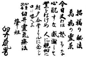 i cinque principi del reiki