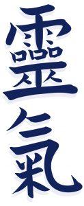 Il Reiki è l'unione del Reiki e del Ki